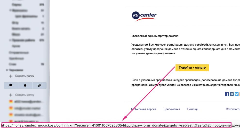 Письма о продлении доменов от мошенников